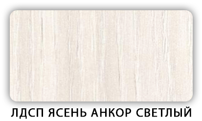 Стол раздвижной Трилогия лдсп
